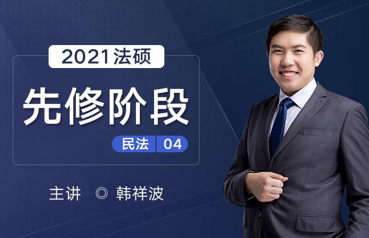 文都敏行法碩2021先修階段——民法韓祥波04