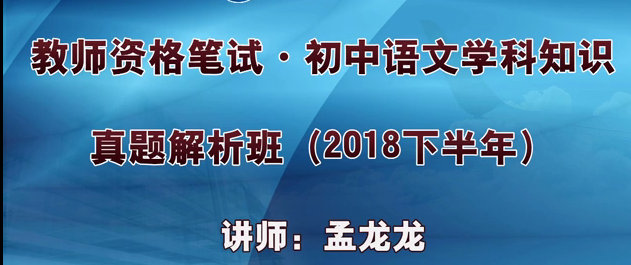 2018下半年教资笔试初中语文学科知识真题解析班