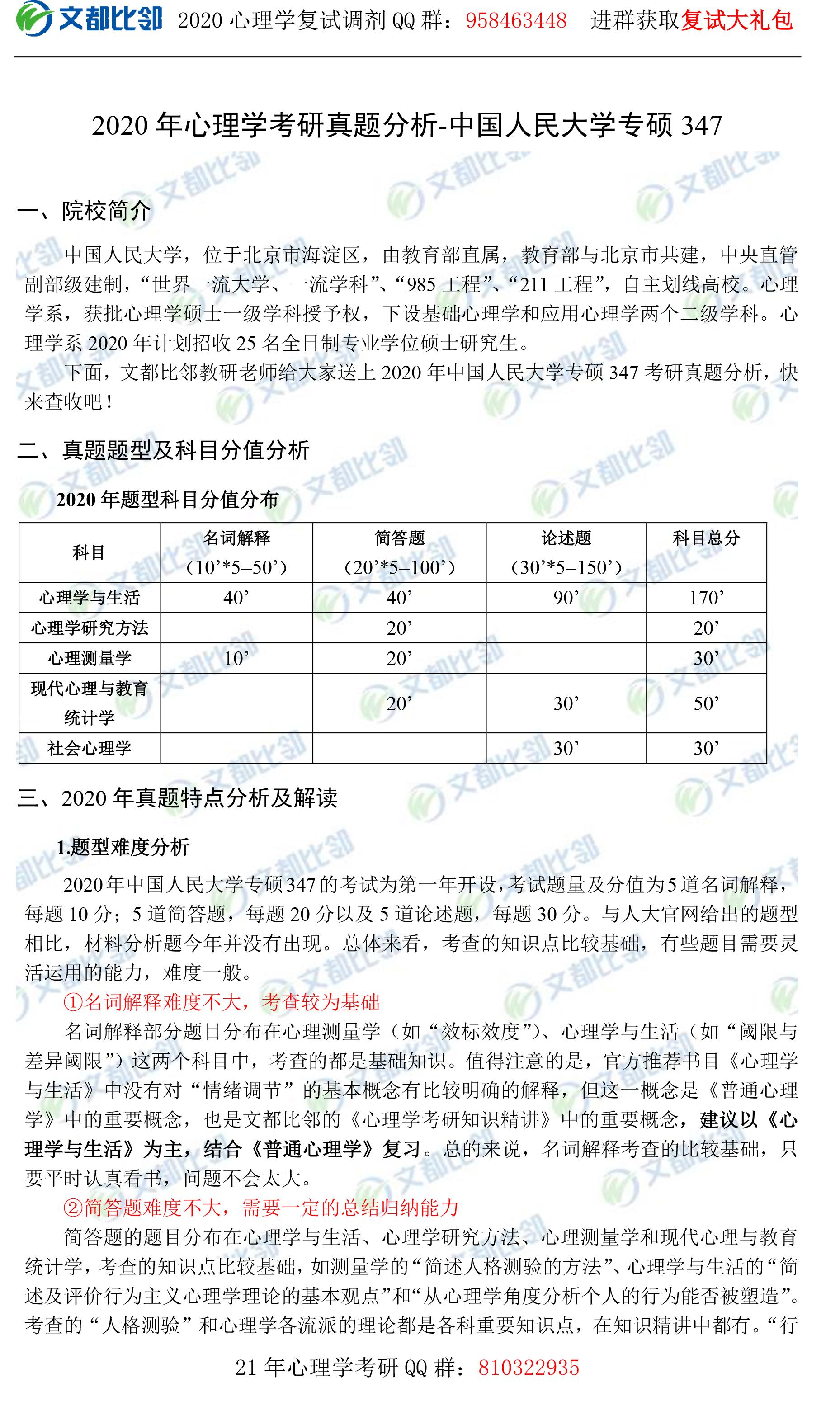 2020中国人民大学心理学347真题分析