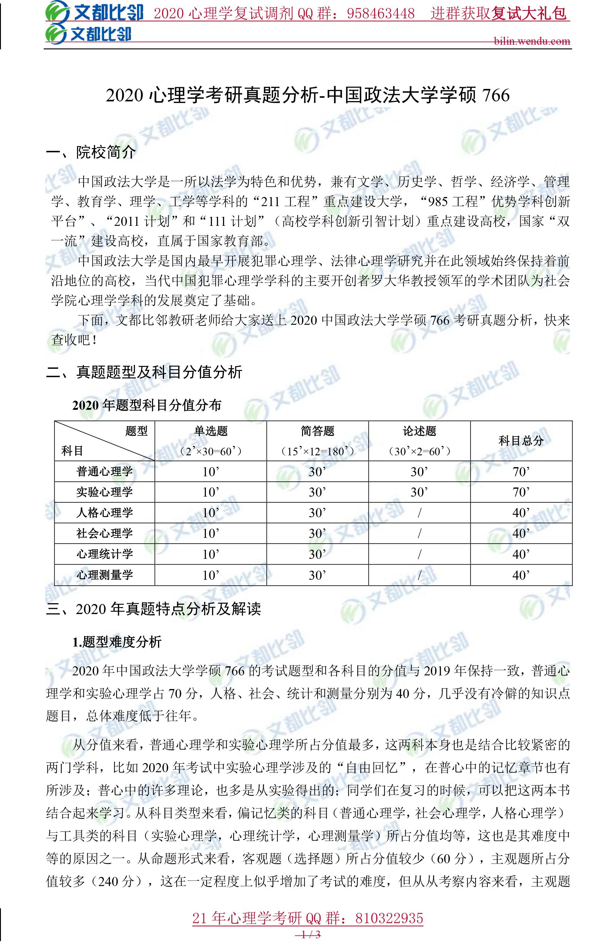 2020中国政法大学心理学766真题分析