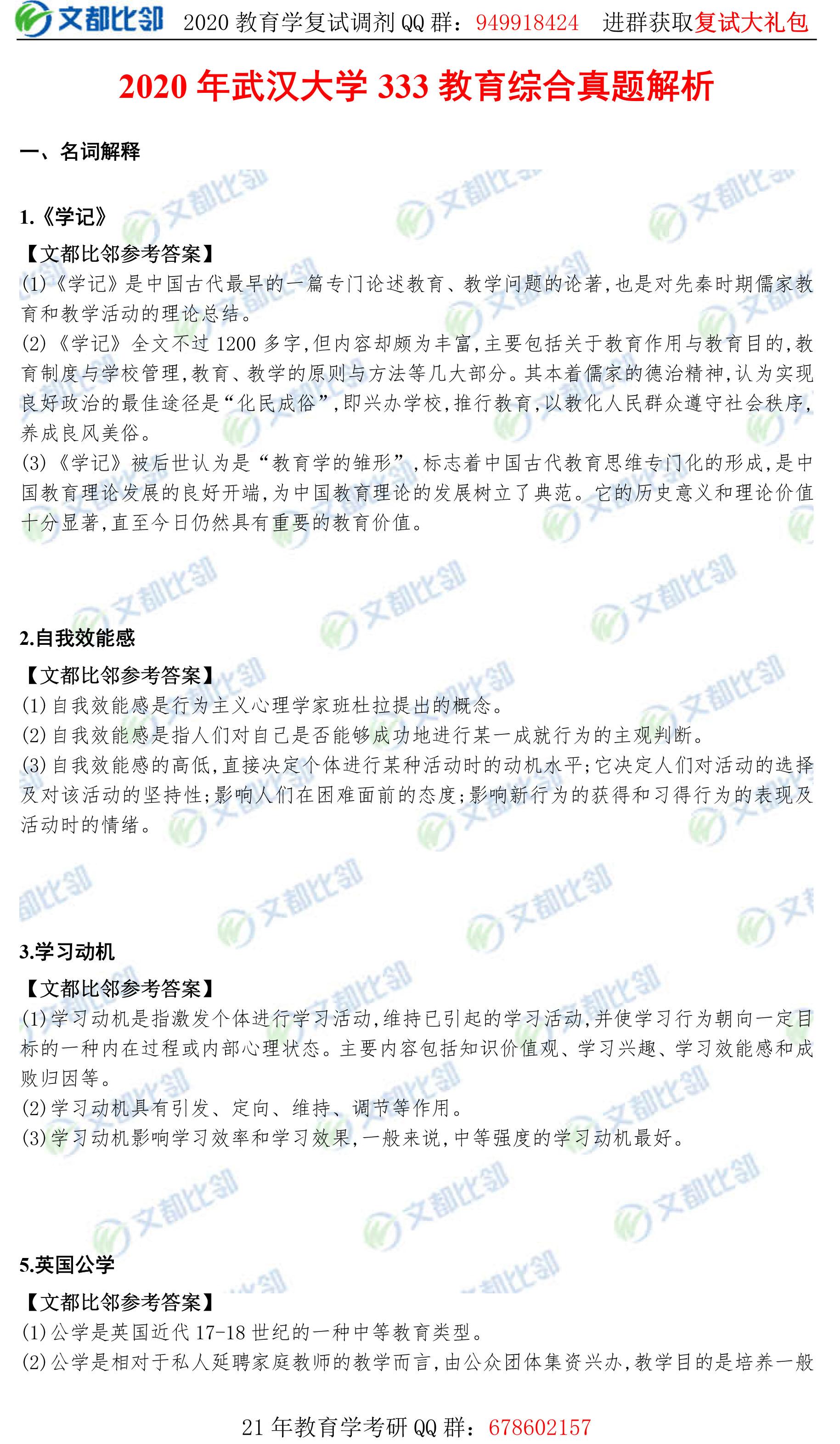 2020年武汉大学教育硕士333真题分析