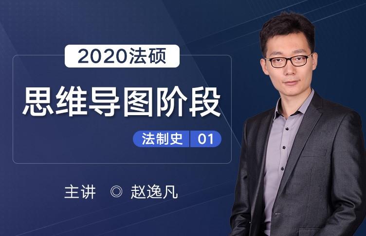 文都敏行法硕2020思维导图——中国法制史赵逸凡01