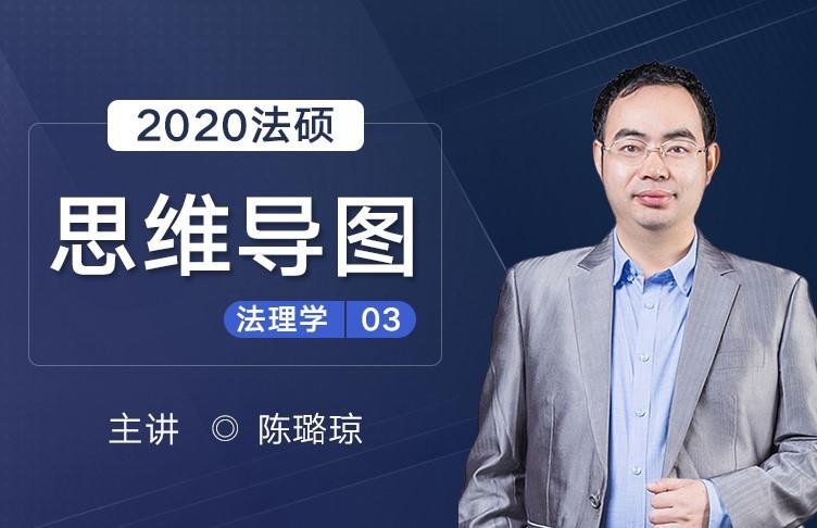 文都敏行法硕2020思维导图——法理陈璐琼03