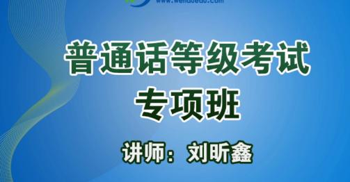 教师资格普通话等级考试专项班