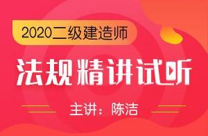 2020二建法规精讲#建设工程法人制度(陈洁)