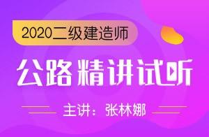 2020二建公路精讲#路基施工技术1(张林娜)