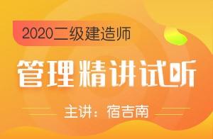 2020二建管理精講#施工方的項目管理(宿吉南)