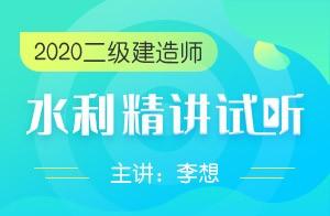 2020二建水利精講#混凝土壩(李想)
