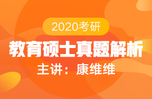 文都2020考研教育硕士真题解析(康维维)
