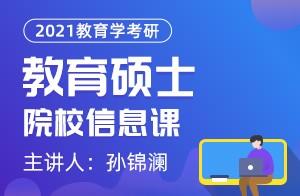 文都比鄰2021考研教育碩士院校信息課試聽課 孫錦瀾