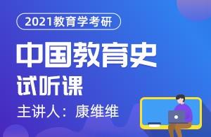 文都比鄰2021考研教育學之中國教育史試聽課 康維維
