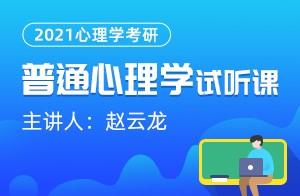 2021心理學考研之普通心理學試聽課 趙云龍