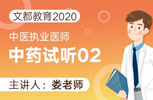 文都教育2020中醫執業醫師中藥試聽02