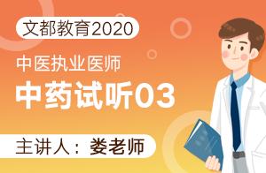 文都教育2020中醫執業醫師中藥試聽03
