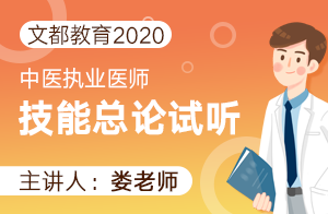 文都教育2020中醫執業醫師技能總論試聽