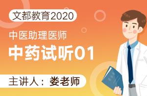 文都教育2020中医助理医师中药试听01