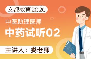 文都教育2020中醫助理醫師中藥試聽02
