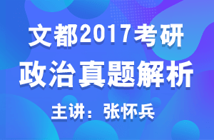 文都2017考研政治真题解析第1题(张怀兵)01