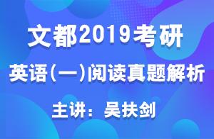 文都2019考研英语(一)阅读真题解析Text1 (吴扶剑)01