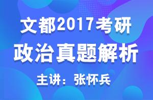 文都2017考研政治真題解析第27題(張懷兵)27