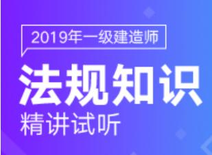 2019一級建造師建設工程法規及相關知識精講(王欣)