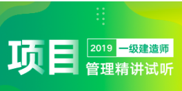 2019一建管理精講試聽(宿吉南)