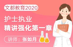 文都教育2020護士執業精講強化第一章