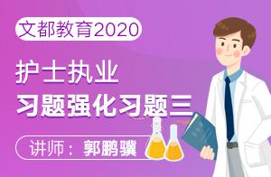 文都教育2020護士執業習題強化習題三