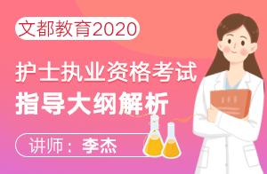 文都教育2020护士执业资格考试指导大纲解析