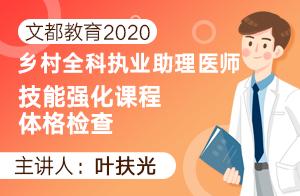 文都教育2020乡村全科执业助理医师技能强化课程体格检查