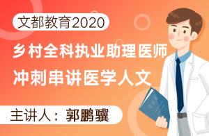 文都教育2020乡村全科执业助理医师冲刺串讲医学人文
