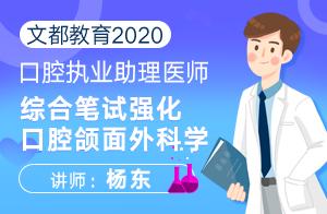 文都教育2020口腔执业助理医师综合笔试强化口腔颌面外科学