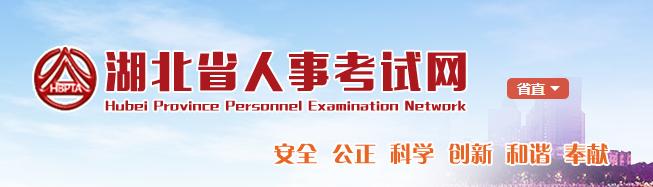 湖北省部分资格考试报名,资格考试报名