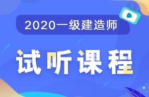 2020一级建造师水利水电导学课程试听01(李想)