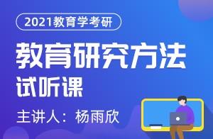 文都比邻2021教育学考研 教育研究方法试听课(杨雨欣)