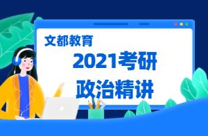2021考研思想政治理论高频考点(蒋中挺)
