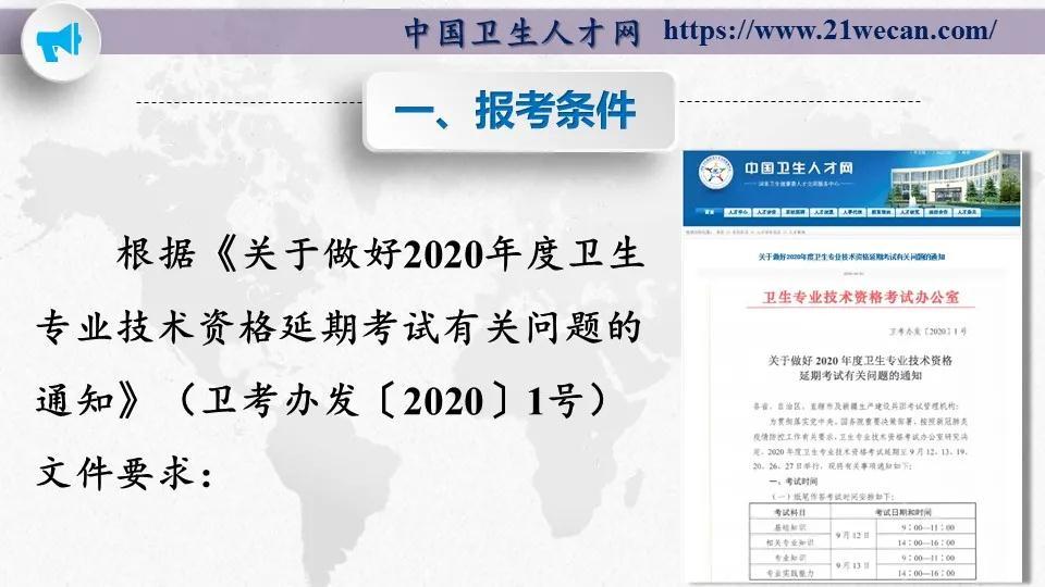 疫情防控一线医务人员2020卫生资格考试报名条件