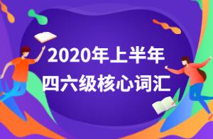 文都教育2020年英语四六级高频核心词汇速记(谭剑波)