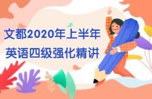 文都教育2020年英语四级阅读强化班(何威威)