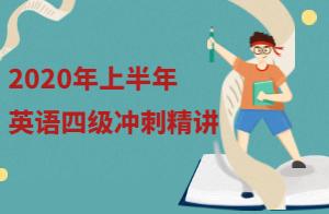 文都教育2020年英语四级冲刺班(何威威)