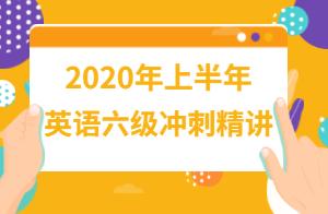 文都教育2020年英语六级冲刺班(何威威)