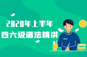 文都教育2020年英语四六级语法精讲班(何威威)
