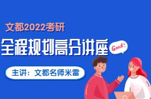 文都2022考研全程规划高分讲座(米雷)