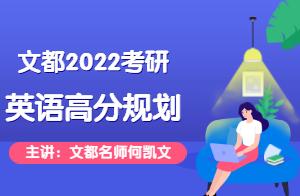 文都2022考研英语高分规划讲座(何凯文)