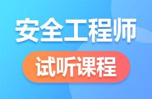 2020安全生产技术基础精讲试听(陈浩)