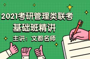 2021考研管理类联考基础班数学(郭传德)