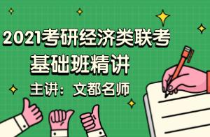 2021考研经济类联考基础班数学(仲毅)