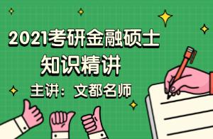 2021考研金融硕士金融学精讲(李欣欣)