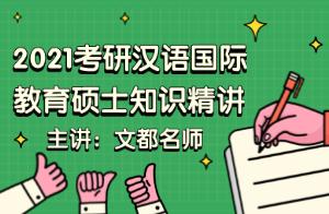 2021考研汉语国际教育硕士汉语基础(闻清越)