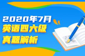 文都教育2020年7月大学英语四六级真题解析(李明朗)